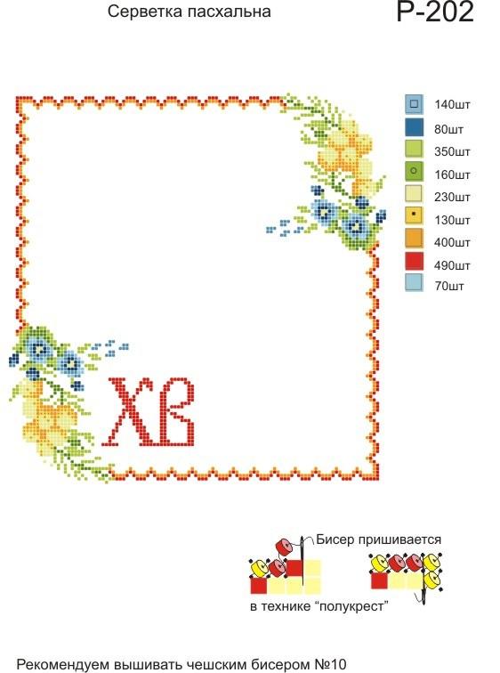 Пасхальная салфетка схема вышивки 80