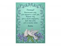 Схема вышивки бисером «Молитва о доме /голуби/» (A3)